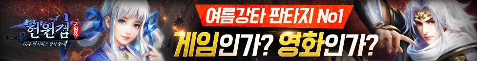 헌원검군협록